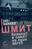 Концерт в памет на един ангел - Ерик-Еманюел Шмит -