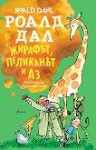 Жирафът, пеликанът и аз - Роалд Дал -