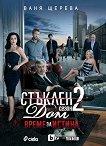 Стъклен дом: Време за истина - сезон 2 - Ваня Щерева - книга