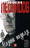 Сляпа неделя - Румен Леонидов - книга