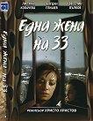 Една жена на 33 - филм