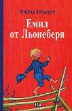 Емил от Льонеберя  - Астрид Линдгрен -