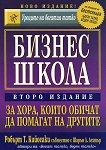 Бизнес школа : За хора, които обичат да помагат на другите - Робърт Кийосаки, Шарън Л. Лехтър - книга