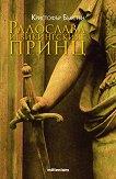 Радослава и викингският принц - Кристофър Бъкстън -