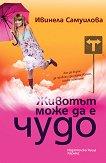 Животът може да е чудо - Ивинела Самуилова -