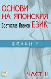 Основи на японския език - част 2 - Братислав Иванов -
