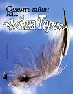 Седемте тайни на Майка Тереза - Наталия Николова -