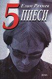 5 пиеси - Елин Рахнев -