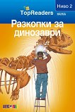 TopReaders: Разкопки за динозаври - Сали Оджърс -