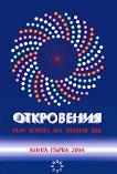 Откровения към хората на Новия век - книга 1 - Леонид Маслов -