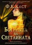 Богинята на Светлината - Ф. К. Каст -