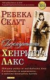 Безсмъртната Хенриета Лакс - Ребека Склут - книга