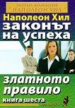 Законът на успеха : Книга шеста: Златното правило - Наполеон Хил -