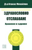 Здравословно отслабване: хранене и здраве - Д-р Атанас Михайлов -