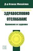 Здравословно отслабване: хранене и здраве - Д-р Атанас Михайлов - книга