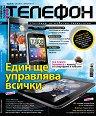 Телефон : Българското списание за мобилни технологии - Юни 2011 -