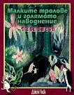 Малките тролове и голямото наводнение - Туве Янсон - детска книга