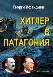 Хитлер в Патагония - Георги Ифандиев - книга
