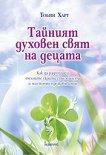 Тайният духовен свят на децата - Тобин Харт -
