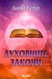 Духовните закони - Даяна Купър -