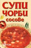 Супи, чорби, сосове - Емилия Поптодорова -