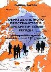 Образователното пространство в Евроатлантическия регион -