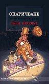Моист фон Липуиг: Опаричване Истории от света на Диска - книга