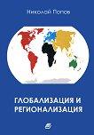Глобализация и регионализация - учебна тетрадка
