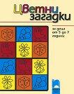 Цветни загадки за деца от 5 до 7 години - Румен Генков -