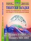 Тибетски загадки - Рушел Блаво, Мишел Месинг - книга