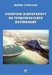 Ресурсна осигуреност на туристическата дестинация - Мария Станкова - учебник