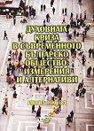 Духовната криза в съвременното българско общество: измерения и алтернативи - Ивета Якова -