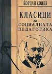 Класици за социалната педагогика - Йордан Колев -