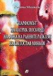 """""""Парфюмът"""" на Патрик Зюскинд на фона на ранните разкази на Светослав Минков - Калина Минкова -"""