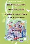 Инструментални произведения в урока по музика - Николина Огненска -