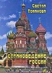 Страноведение России - Светла Томанова -