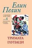 Съчинения в пет тома: том 4 - Тримата глупаци - Елин Пелин - книга