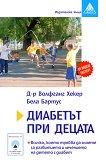 Диабетът при децата - д-р Волфганг Хекер, Бела Бартус -