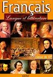 Francais - Langue et litterature: Учебник по френски език за 11. клас - Миряна Янакиева, Весела Антонова -