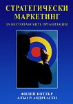 Стратегически маркетинг за нестопанските организации - Алън Андреасен, Филип Котлър - книга