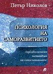 Психология на саморазвитието - Петър Николов -