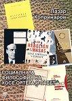 Социалната философия на Хосе Ортега-и-Гасет - Лазар Копринаров -