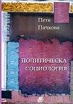 Политическа социология - Петя Пачкова -