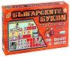 Българските букви - Образователна игра - игра