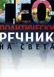 Геополитически речник на света - Ив Лакост -