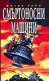 Смъртоносни машини - Филип Рийв - книга