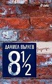8 1/2 разкази - Даниел Вълчев -