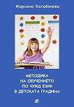 Методика на обучението по чужд език в детската градина - Мариана Балабанова -
