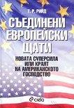 Съединени европейски щати - Т. Р. Рийд - книга