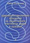 Административноправно положение на обществените електронни медии в България - книга
